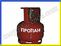 Пропановый баллон 5 литров с вентилем (п-во Беларуси)