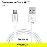 Оригинальний кабель AUKEY для iPhone 5,6,7 Lightning , кабель для зарядки айфона 3м