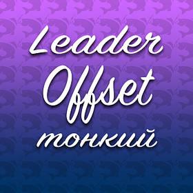 Гачок Leader Offset Тонкий