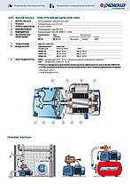 Насос Pedrollo JSWm 2СX (0,75 кВт) - Оригинал (4,2 мᵌ/ч| 50 м.) Италия, фото 2