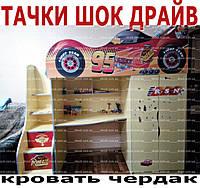Кровать чердак Тачки ШОК ДРАЙВ - нарисована с любовью! Кровать-горка Тачки с лестницей (ступеньками) - оптимальный вариант экономии пространства для детской комнаты!