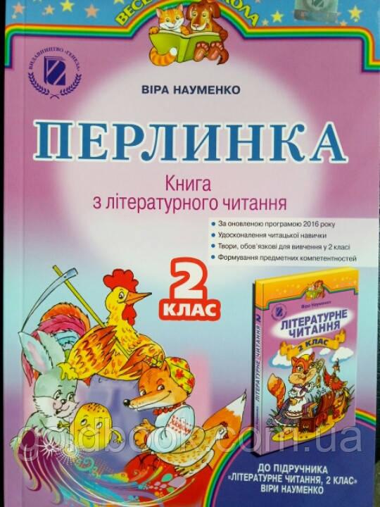 Літературне читання 2 клас.
