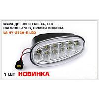 Фара дневного света, Led, DAEWOO LANOS, Lavita LA HY-276A-R LED