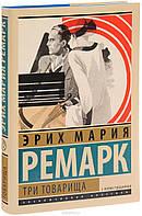 Три товарища Подарочное издание Ремарк Э.