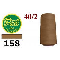 Нитки д/шиття 100% поліестер, 40/2, Вес:Бр/Нт=133/115г/4000яр.(158), світло коричневий