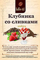 Кофе ароматизированный  Клубника со сливками