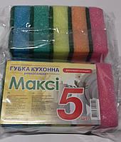 Губка кухонная Макси 5 шт