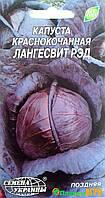 Семена капусты краснокочанной Лангесвит Рэд (Семена)