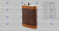 Фляга металлическая 8B5-34-(8oz) MHR /53-2