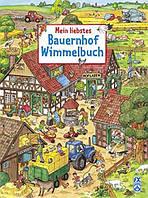Мой любимый виммельбух о ферме Mein liebstes Bauernhof-Wimmelbuch