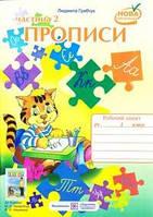 Зошит для письма і розвитку мовлення для 1 класу : У 2-х част.: Част. 2