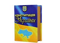 """Патриотичная книга - сейф """"Конституция Украины"""""""