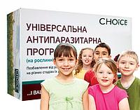Антипаразитарная программа для детей 8-12 лет, Choice
