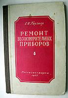 """С.Гаузнер """"Ремонт весоизмерительных приборов"""". 1955 год"""