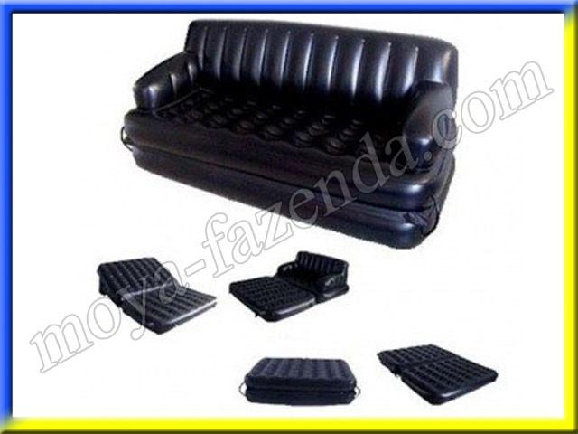 Надувная мебель 5 в 1: Диван-кровать-кушетка