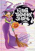 Книга Книга таємних знань. Автори - Наталія Зотова, Євгенія Житник (Школа)