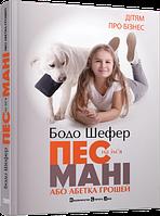 Книга Пес на ім'я Мані або абетка грошей. Автор - Бодо Шефер (ВСЛ)