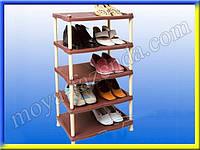 Полка для обуви (5 ярусов)
