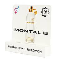 Мини парфюм с феромонами Montale Mukhallat ( Монталь Мукхалат) 5 мл. (реплика) ОПТ