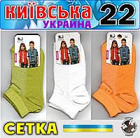 Носки детские летние с сеткой Киевские Украина 22 размер. НДЛ-09111