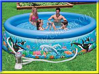Бассейн с фильтрационным насосом (система IntexOceanEasySetPool), диаметр - 366 см