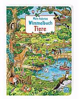 Мой любимый Виммельбух о животных Mein liebstes Wimmelbuch Tiere