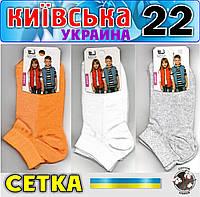Носки детские летние с сеткой Киевские Украина 22 размер. НДЛ-114