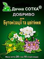Добриво Бутонізація та цвітіння ТМ Дачна сотка 20 гр./ Удобрение бутонизация и цветение Дачная сотка.