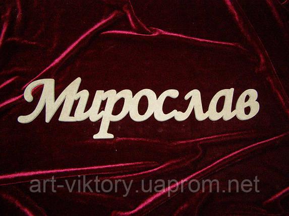 Имя Мирослав (42 х 10 см), декор, фото 2
