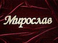 Имя Мирослав (42 х 10 см), декор