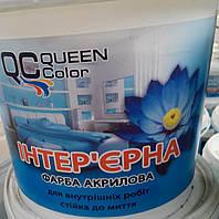"""Акриловая водно-дисперсионная краска ТМ """"QueenColor"""" интерьерная 1,4 кг"""