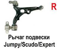 Правый рычаг подвески Citroen Jumpy 94->. Ситроен Джампи. Новый. Denckermann D120095