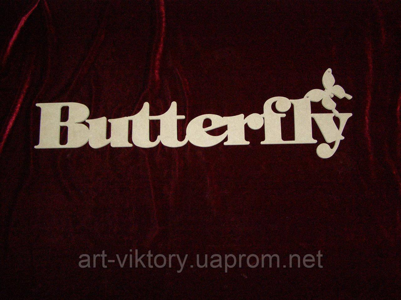 Butterfly (59 х 17 см), декор