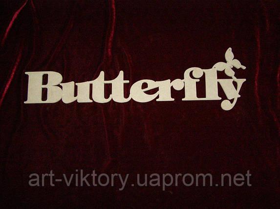 Butterfly (59 х 17 см), декор, фото 2