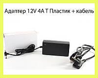Адаптер 12V 4A T Пластик + кабель