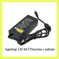 Адаптер 12V 4A T Пластик + кабель!Акция
