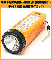 Светодиодный Аккумуляторный Фонарик YAJIA YJ-1168 TP