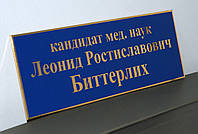 Табличка кабинетная синяя + золото