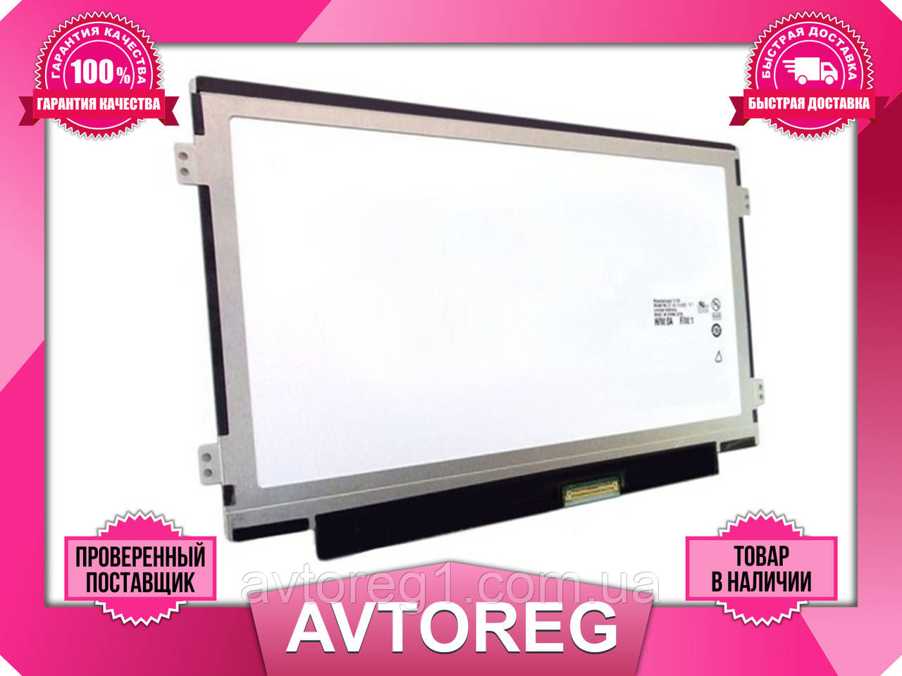 Матрица для ноутбука Lenovo Ideapad S10-3 Series