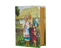 Подарочная книга - сейф Украинская тематика