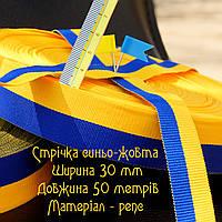 Стрічка український прапор жовто-блакитна купити, ширина 3 см, 50 метрів, фото 1