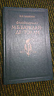 Фельдмаршал М.Б.Барклай-де-Толли В.Балязин