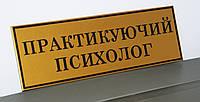 Табличка кабинетная золото + черный
