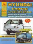 Стекло ветровое Hyundai H100/H150/Porter (Грузовик, Минивен) (1993-2004)