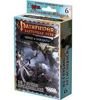 Следопыт: Череп и Кандалы 6 Из глубин преисподней (Pathfinder Skull & Shackles: From Hell's Heart) настольная игра