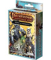 Следопыт: Череп и Кандалы Колода дополнительных персонажей (Pathfinder Skull & Shackles: Character Add-On)