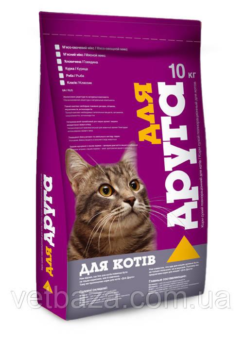 Корм для кошек Для друга (говядина) 10кг O.L.KAR. *