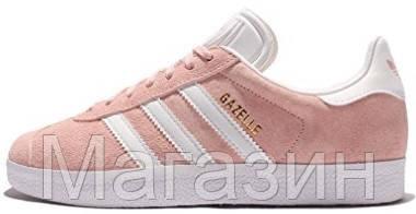 Купить Женские кроссовки Adidas Gazelle Rosa Адидас Газели розовые в