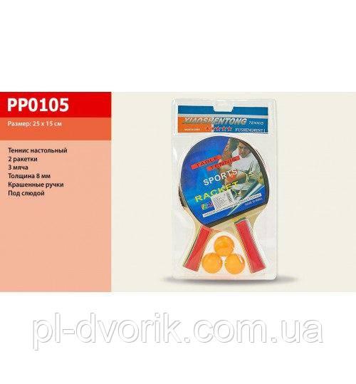 Теннис Настольный PP0105 (30шт) 2 Ракетки, 3 Мяча, 8мм, В Слюде Код: PP0105