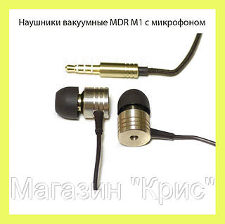 Наушники вакуумные MDR M1 с микрофоном!Акция